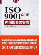 ISO9001:2015内部監査の実際 第4版 (Management System ISO SERIES)