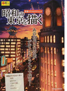 昭和の東京を描く 背景イラストテクニック あの時代の東京がデジタルイラストで蘇る!