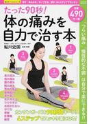 たった90秒!体の痛みを自力で治す本 「探す」「ゆるめる」「キープする」「戻す」の4ステップでカンタン (SAKURA MOOK 楽LIFEヘルスシリーズ)(サクラムック)