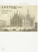 イタリア日記〈1811〉