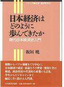 日本経済はどのように歩んできたか 現代日本経済史入門 (シリーズ社会・経済を学ぶ)