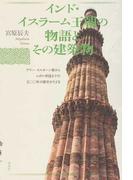 インド・イスラーム王朝の物語とその建築物 デリー・スルターン朝からムガル帝国までの五〇〇年の歴史をたどる