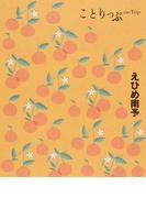 えひめ南予 (ことりっぷ)(ことりっぷ)