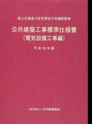 公共建築工事標準仕様書 平成28年版電気設備工事編