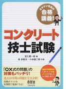 コンクリート技士試験 ミヤケン先生の合格講義!