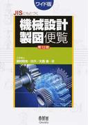 JISにもとづく機械設計製図便覧 第12版 ワイド版