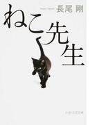ねこ先生 (PHP文芸文庫)