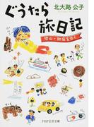 ぐうたら旅日記 恐山・知床をゆく (PHP文芸文庫)(PHP文芸文庫)