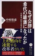 なぜ会津は希代の雄藩になったか 名家老・田中玄宰の挑戦 (PHP新書)(PHP新書)