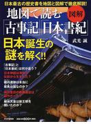 地図で読む「古事記」「日本書紀」 図解 日本誕生の謎を解く!!