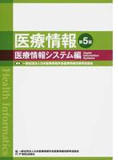 医療情報 第5版 医療情報システム編