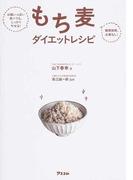 もち麦ダイエットレシピ お腹いっぱい食べても、しっかりやせる! 糖質制限、必要なし!