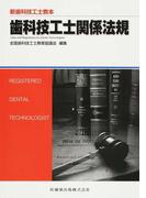 歯科技工士関係法規 補訂 (新歯科技工士教本)