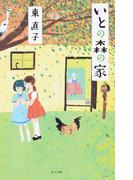 いとの森の家 (TEENS' BEST SELECTIONS)