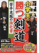 小学生の勝つ剣道苦手克服の強化書 (まなぶっく)