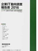 企業IT動向調査報告書 ユーザー企業のIT投資・活用の最新動向 2016
