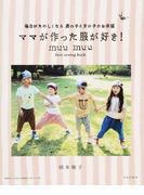 ママが作った服が好き! 毎日がたのしくなる男の子と女の子のお洋服 muu muu first sewing book