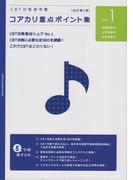 コアカリ重点ポイント集 改訂第5版 vol.1