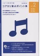 コアカリ重点ポイント集 改訂第5版 vol.2