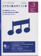 コアカリ重点ポイント集 改訂第5版 vol.3