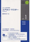 コアカリ・マスター 改訂第5版 vol.1