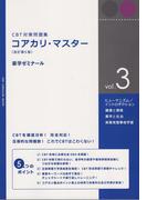コアカリ・マスター 改訂第5版 vol.3