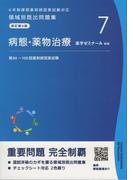 領域別既出問題集[改訂第4版] 7 病態・薬物治療