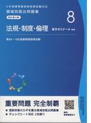 領域別既出問題集[改訂第4版] 8 法規・制度・倫理