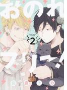 おのれフリー! 2 (it COMICS)(it COMICS)