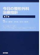 今日の整形外科治療指針 第7版