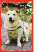 名犬チロリ 日本初のセラピードッグになった捨て犬の物語 (フォア文庫)(フォア文庫)