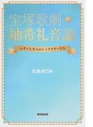 宝塚歌劇 柚希礼音論 レオンと9人のトップスターたち