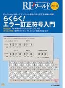 らくらく!エラー訂正符号入門  (RFワールドNo.32) EccStudyを使ってディジタル無線の誤り訂正を体験&理解 (RFワールド)