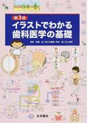 イラストでわかる歯科医学の基礎 第3版