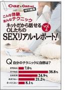 Caz&Caznet特別編集 ネットだから話せるOLたちのSEXリアル・レポート vol.4(ヒメゴト倶楽部)