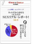 Caz&Caznet特別編集 ネットだから話せるOLたちのSEXリアル・レポート vol.3(ヒメゴト倶楽部)