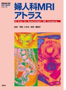 婦人科MRIアトラス(画像診断 別冊 KEY BOOK)
