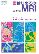 新版 はじめてのMRI(画像診断 別冊 KEY BOOK)