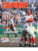 報知高校野球2016年5月号
