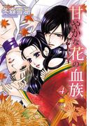 甘やかな花の血族4(ミッシィヤングラブコミックス)