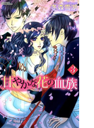 甘やかな花の血族3(ミッシィヤングラブコミックス)