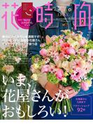 【期間限定価格】花時間 春夏LUXE(花時間編集部)