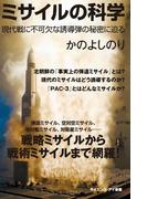 【期間限定価格】ミサイルの科学(サイエンス・アイ新書)