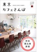 東京カフェさんぽ 渋谷・恵比寿・原宿