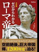 【期間限定ポイント40倍】決定版ゼロからわかるローマ帝国