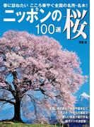 【期間限定価格】ニッポンの桜100選