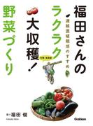 福田さんのラクラク大収穫! 野菜づくり