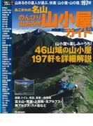 あこがれの名山 のんびり山あるき山小屋ガイド