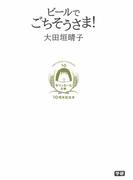 【期間限定価格】キリンビール大学 10周年記念本 ビールでごちそうさま!