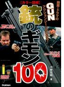 【期間限定ポイント50倍】[カラー図解]銃のギモン100